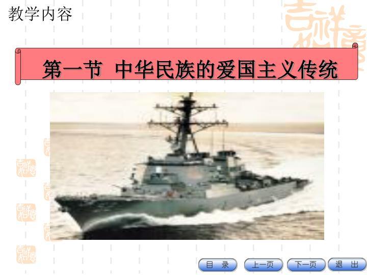 第一节 中华民族的爱国主义传统