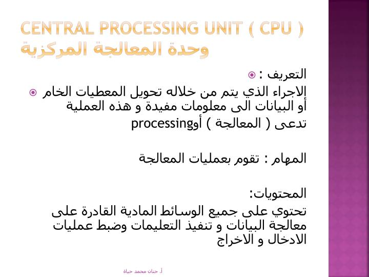 Central processing unit (