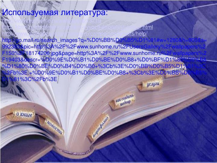 Используемая литература: