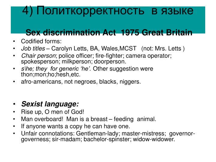 4) Политкорректность  в языке