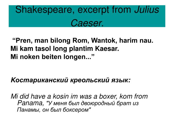 Shakespeare, excerpt from