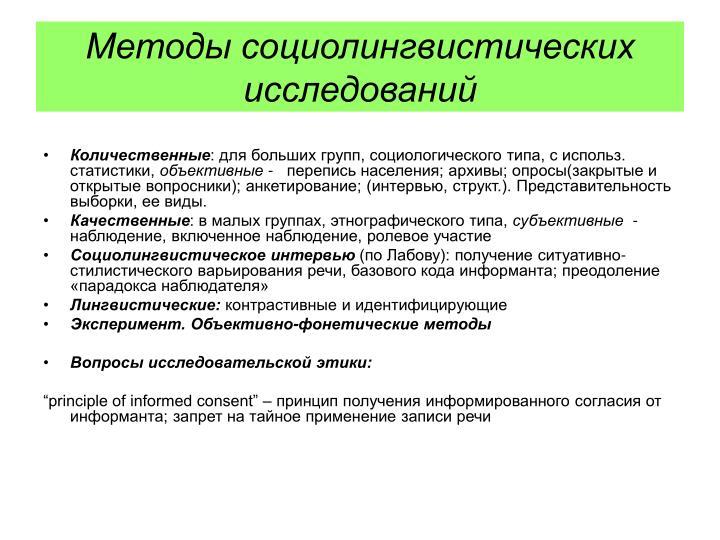 Методы социолингвистических исследований