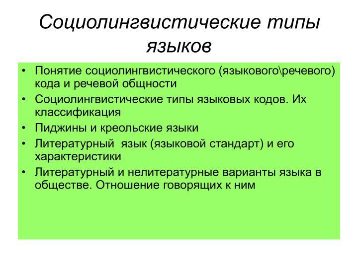 Социолингвистические типы языков