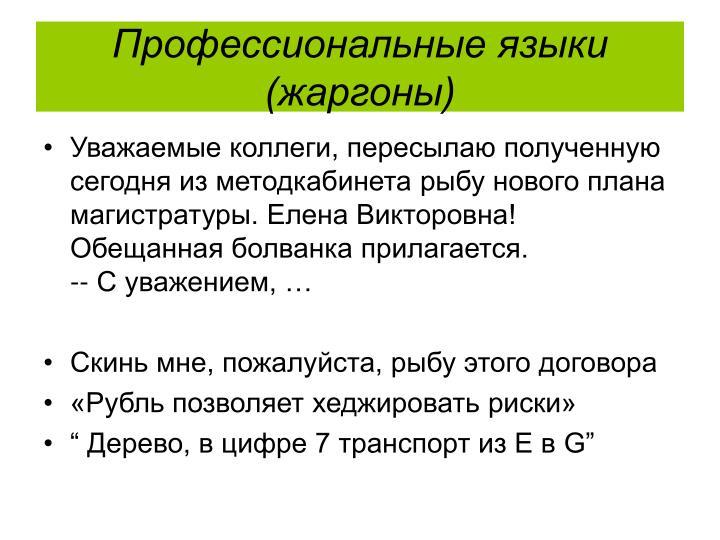 Профессиональные языки (жаргоны)