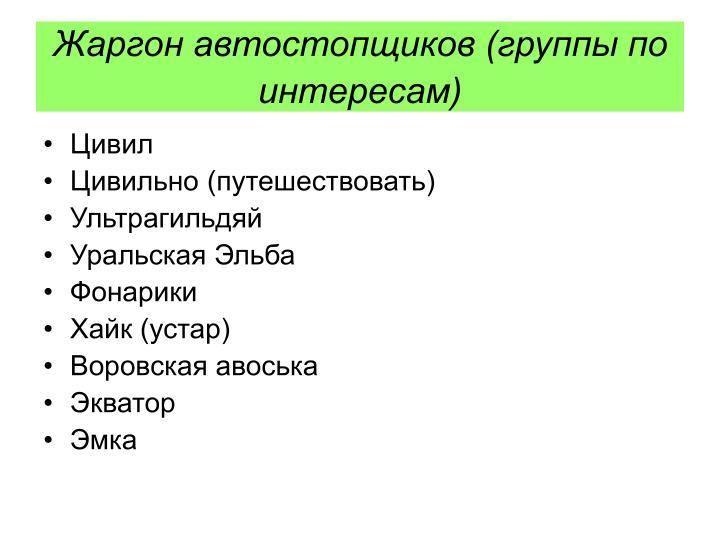 Жаргон автостопщиков (группы по интересам)