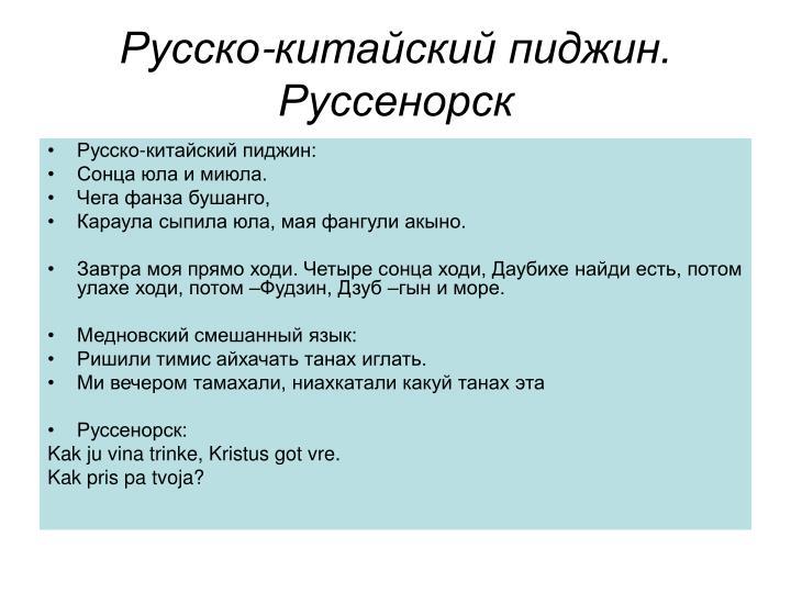 Русско-китайский пиджин. Руссенорск