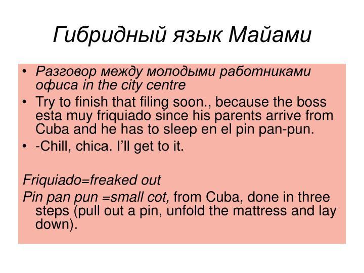 Гибридный язык Майами