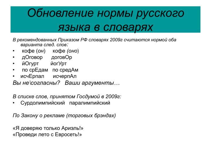 Обновление нормы русского языка в словарях