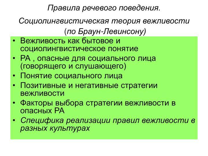 Правила речевого поведения.   Социолингвистическая теория вежливости