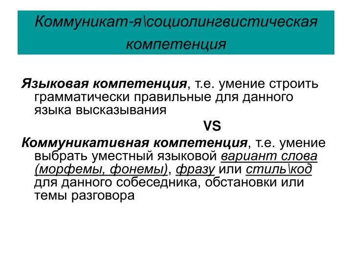 Коммуникат-я\социолингвистическая компетенция