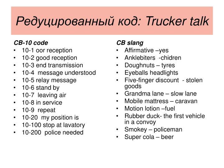 CB-10 code