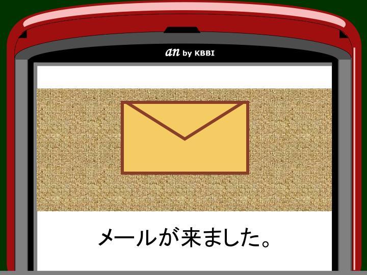 メールが来ました。