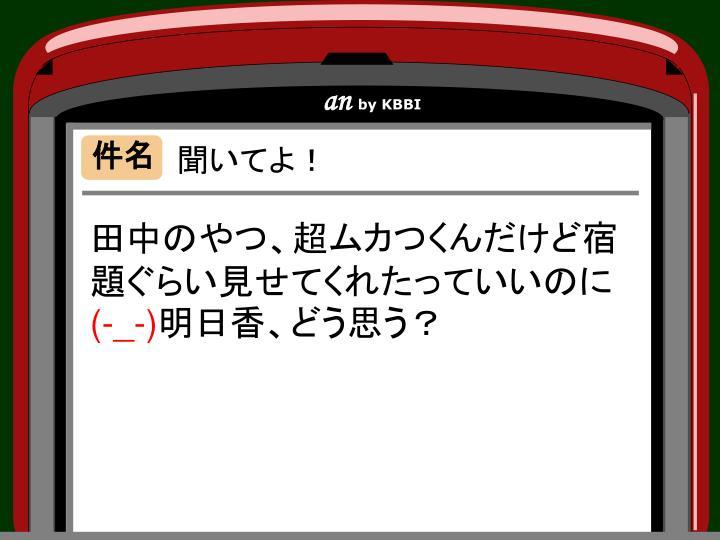田中のやつ、超ムカつくんだけど宿題ぐらい見せてくれたっていいのに