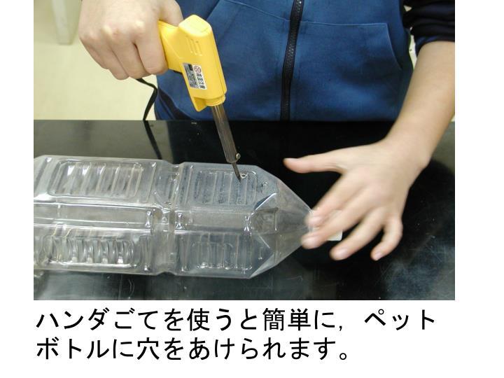 ハンダごてを使うと簡単に,ペットボトルに穴をあけられます。