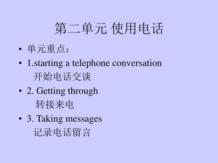 第二单元 使用电话