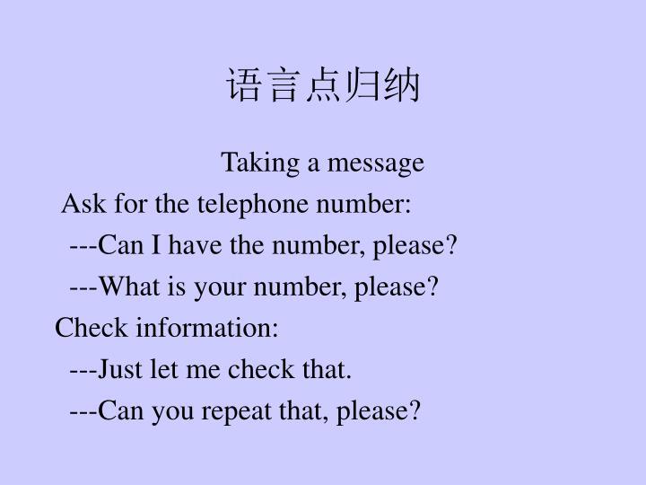 语言点归纳
