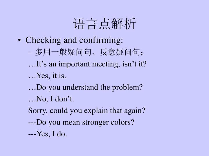 语言点解析
