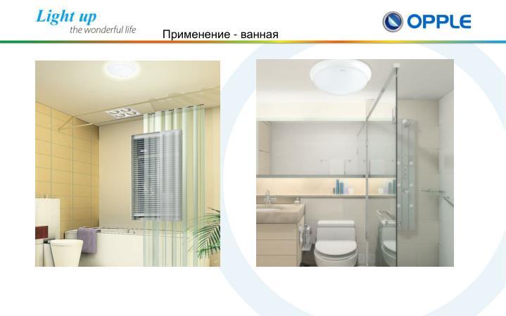 Применение - ванная