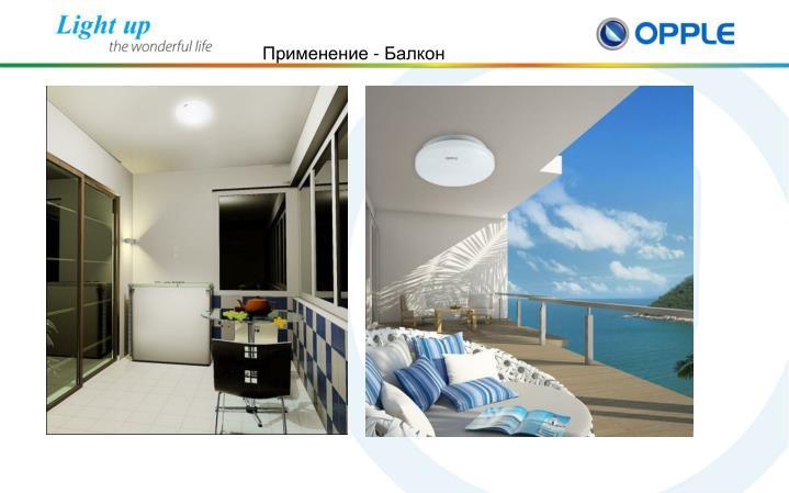Применение - Балкон