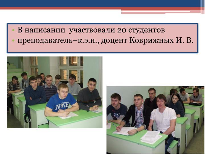 В написании  участвовали 20 студентов