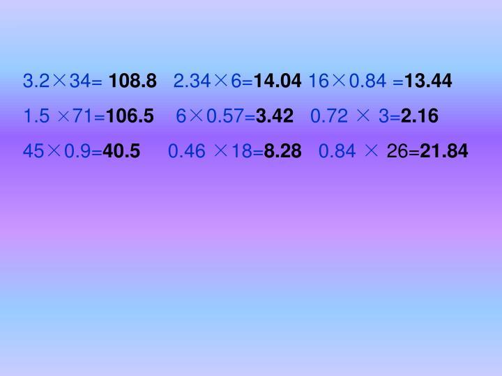 3.2×34=