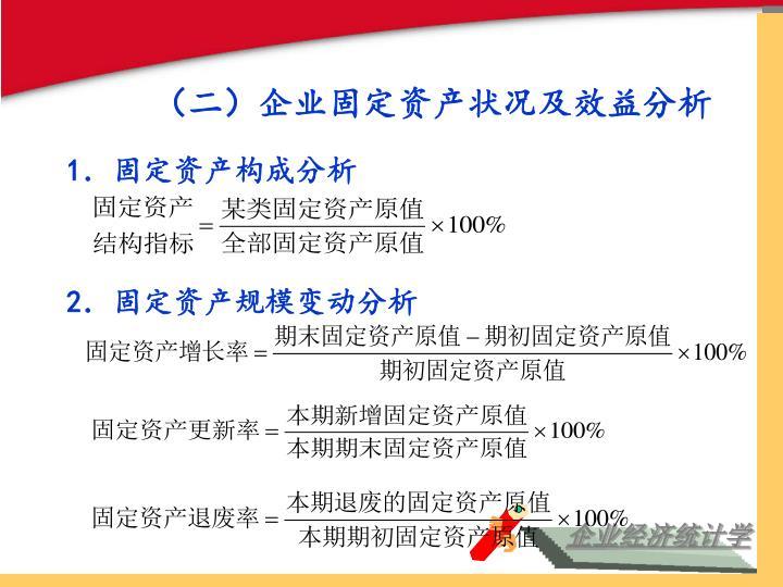 (二)企业固定资产状况及效益分析
