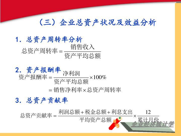 (三)企业总资产状况及效益分析