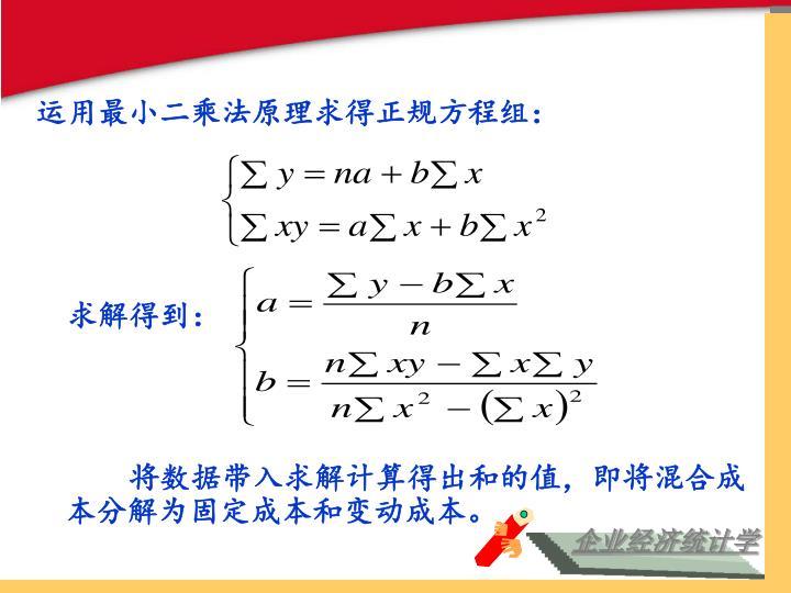 运用最小二乘法原理求得正规方程组: