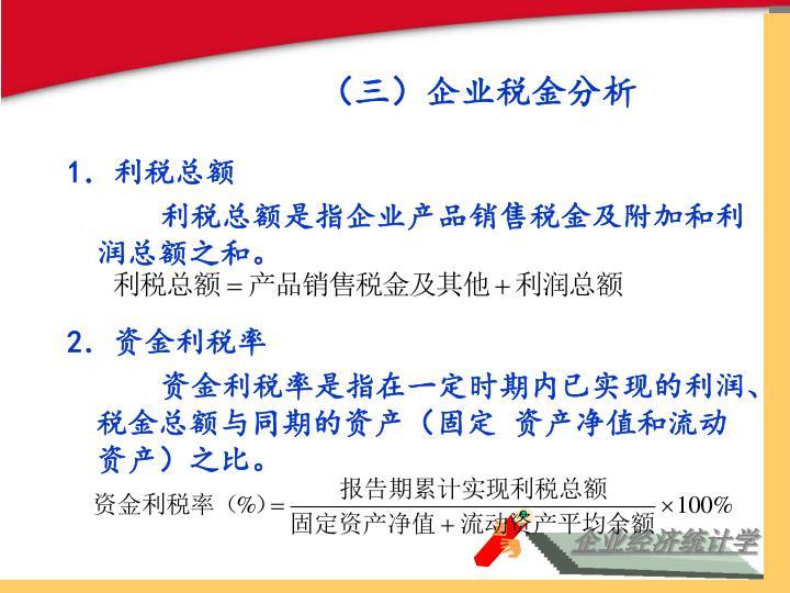 (三)企业税金分析