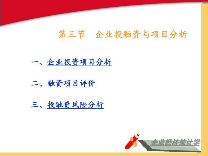 第三节  企业投融资与项目分析
