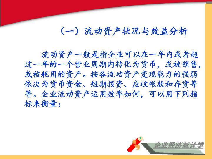 (一)流动资产状况与效益分析