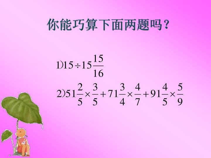 你能巧算下面两题吗?