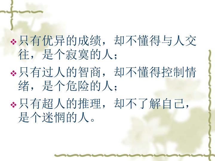只有优异的成绩,却不懂得与人交往,是个寂寞的人;