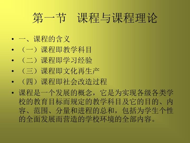 第一节   课程与课程理论