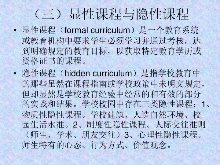 (三)显性课程与隐性课程