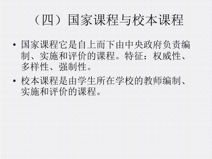(四)国家课程与校本课程