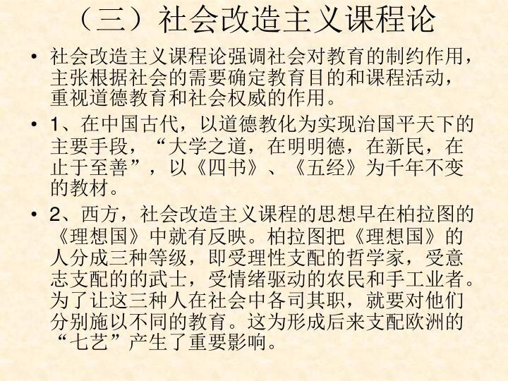 (三)社会改造主义课程论