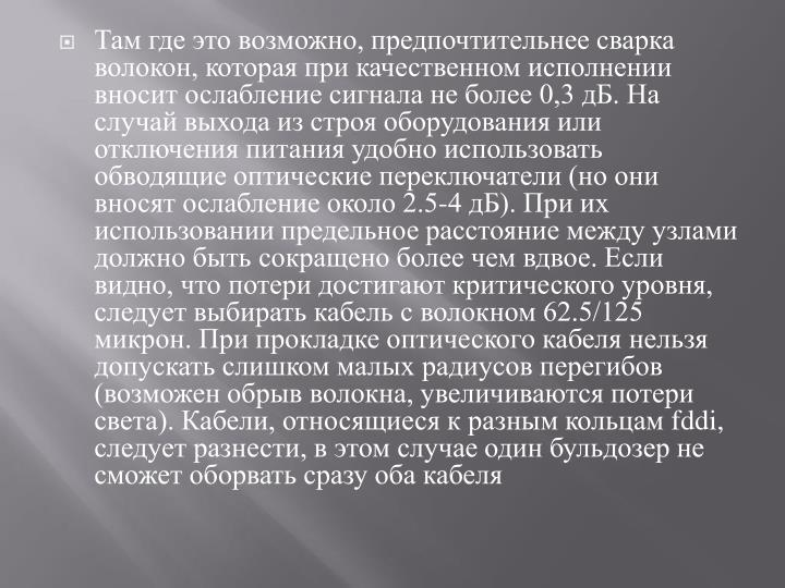 ,   ,          0,3 .               (     2.5-4 ).             .  ,     ,      62.5/125 .           (  ,   ). ,