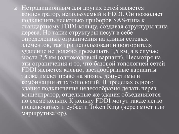 ,   FDDI.      SAS-   FDDI-,    .            ,         1,5 ,     2,5  (