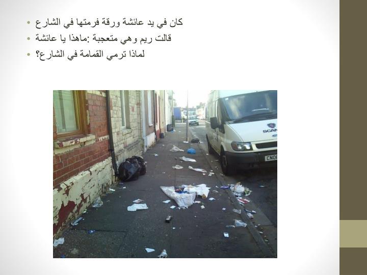 كان في يد عائشة ورقة فرمتها في الشارع