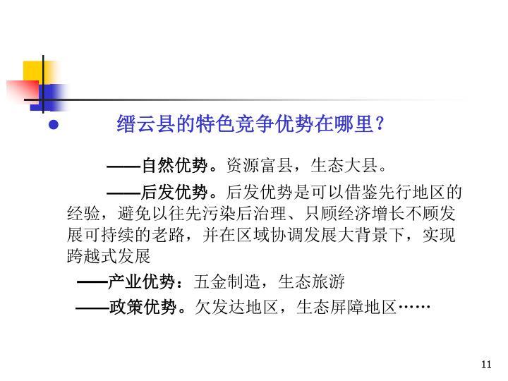 缙云县的特色竞争优势在哪里?