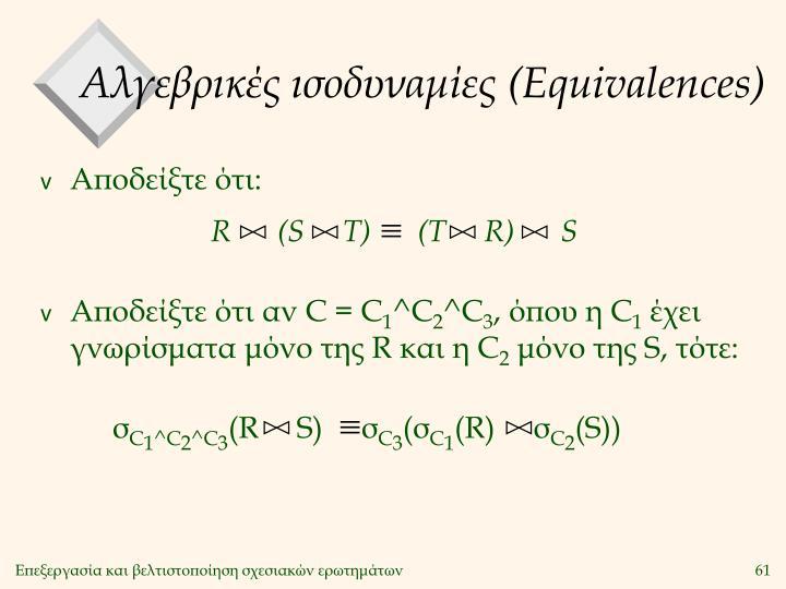Αλγεβρικές ισοδυναμίες