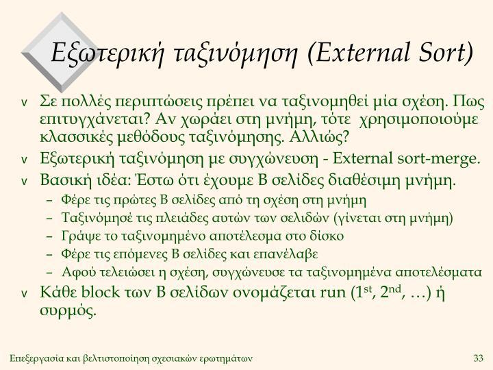 Εξωτερική ταξινόμηση (
