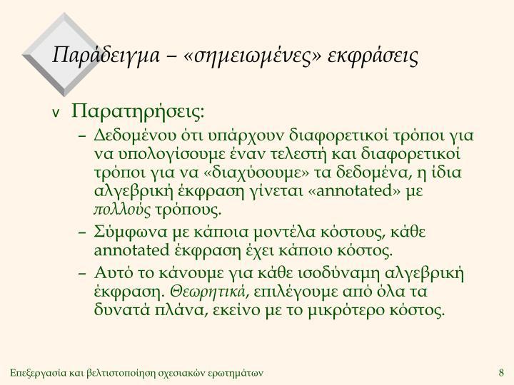 Παράδειγμα – «σημειωμένες» εκφράσεις