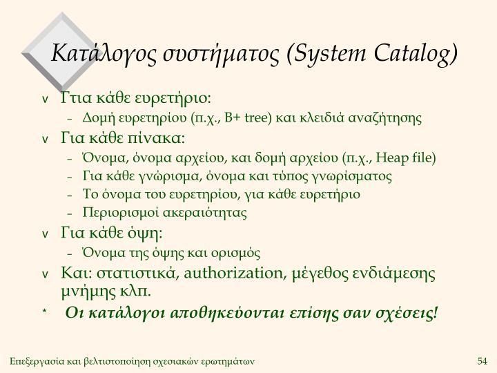Κατάλογος συστήματος (