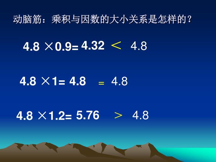 动脑筋:乘积与因数的大小关系是怎样的?