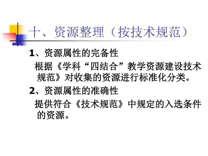 十、资源整理(按技术规范)