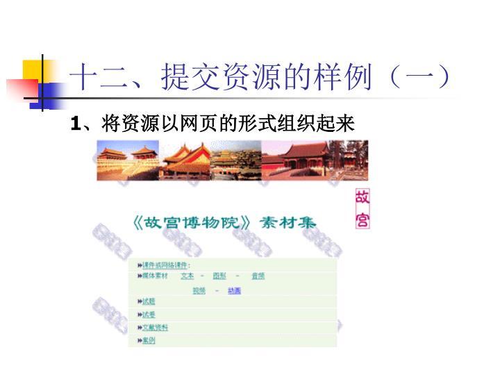 十二、提交资源的样例(一)