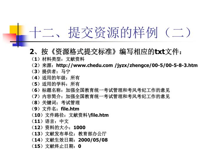 十二、提交资源的样例(二)