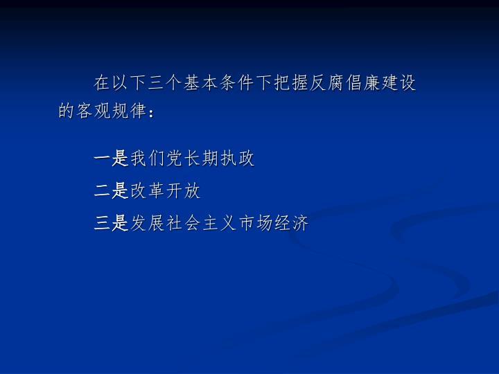 在以下三个基本条件下把握反腐倡廉建设的客观规律: